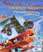Hebrew Letters Illustrated by Jack Knight